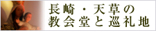 長崎・天草の教会堂と殉教地