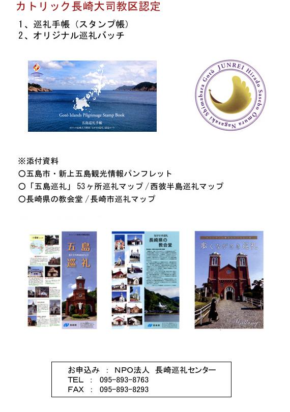 五島巡礼手帳